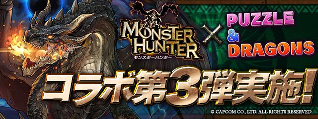 「Monster Hunter」合作活動第3彈實施!!