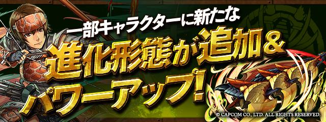 (03/22實裝)部份合作角色追加進化形態&PowerUp!