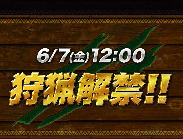 6/7(金)12:00狩猟解禁!!