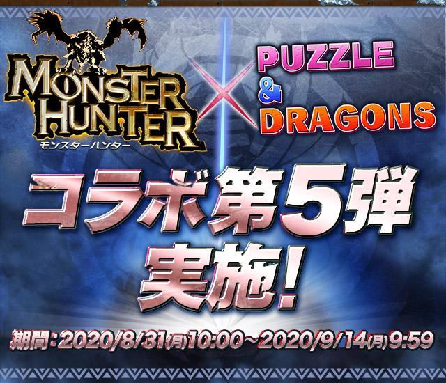 https://pad.gungho.jp/member/collabo/monsterhunter/img/200828/01.jpg