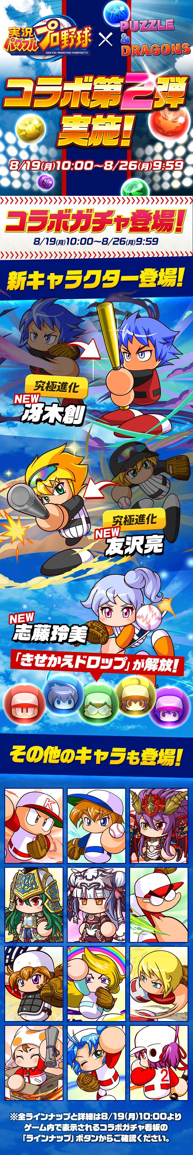 実況パワフルプロ野球×パズドラ コラボ第2弾実施!