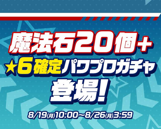 魔法石20個+確定志藤玲美ガチャ登場!
