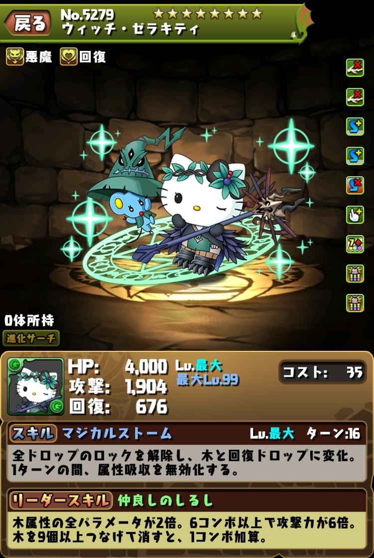 [img]https://pad.gungho.jp/member/collabo/sanrio/190426/img/ability/5279.jpg[/img]