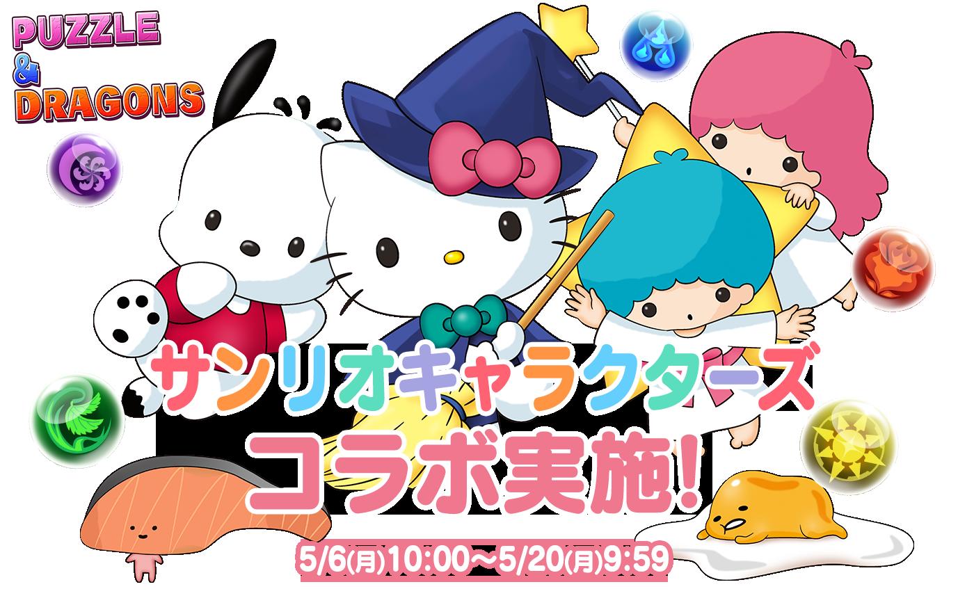 https://pad.gungho.jp/member/collabo/sanrio/190426/img/main_pc.png