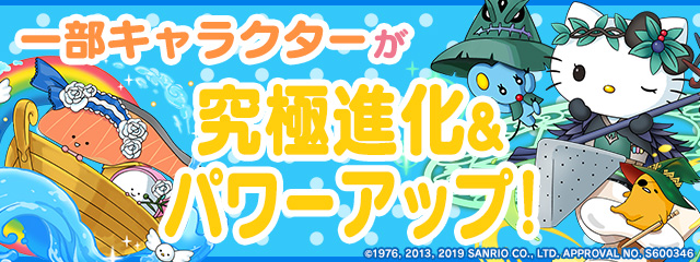 (04/26實裝)部份合作角色究極進化&PowerUp!