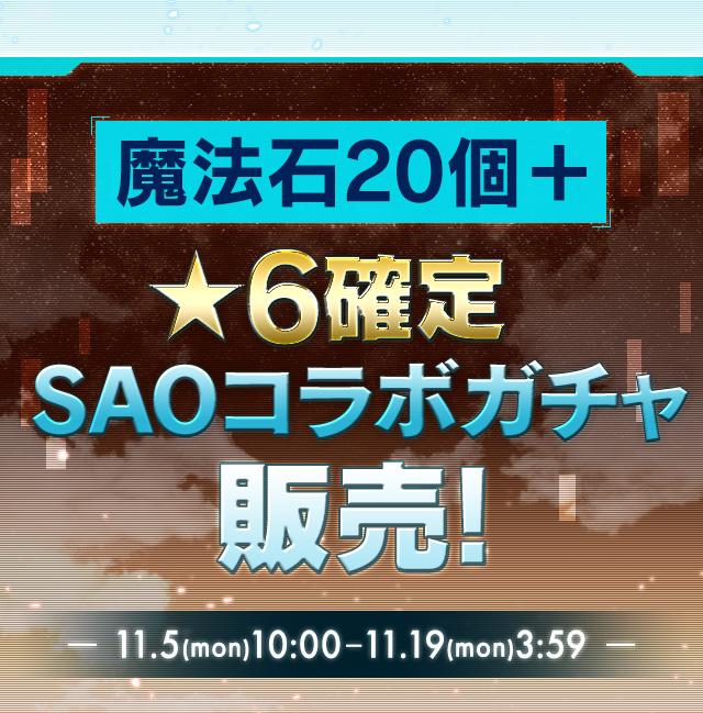 魔法石20個+★6確定SAOコラボガチャ登場!