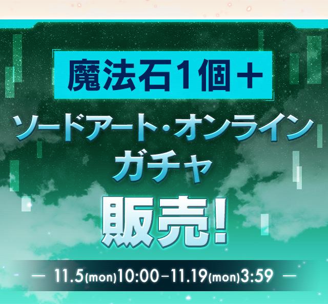 魔法石1個+ソードアート・オンラインガチャ登場!