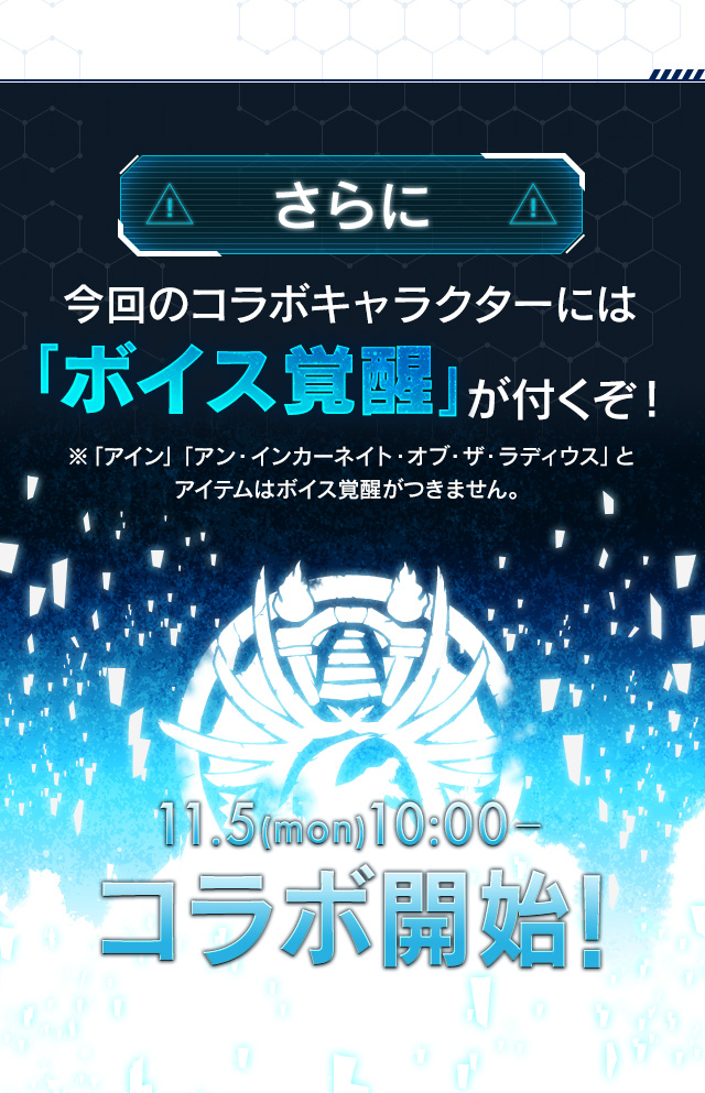 11/5(月)10:00~コラボ開始!