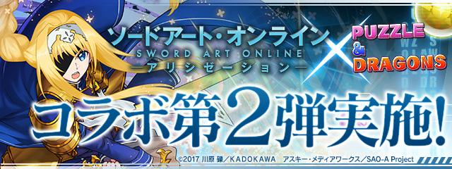ソードアート・オンライン×パズドラ 第2弾コラボ実施!