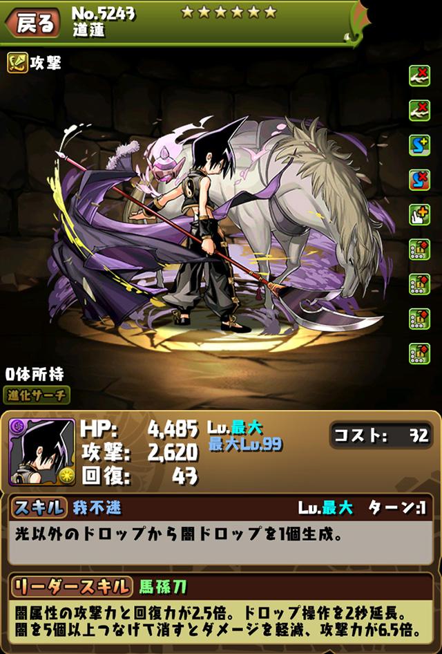 https://pad.gungho.jp/member/collabo/shamanking/190412/img/ability/5243.jpg