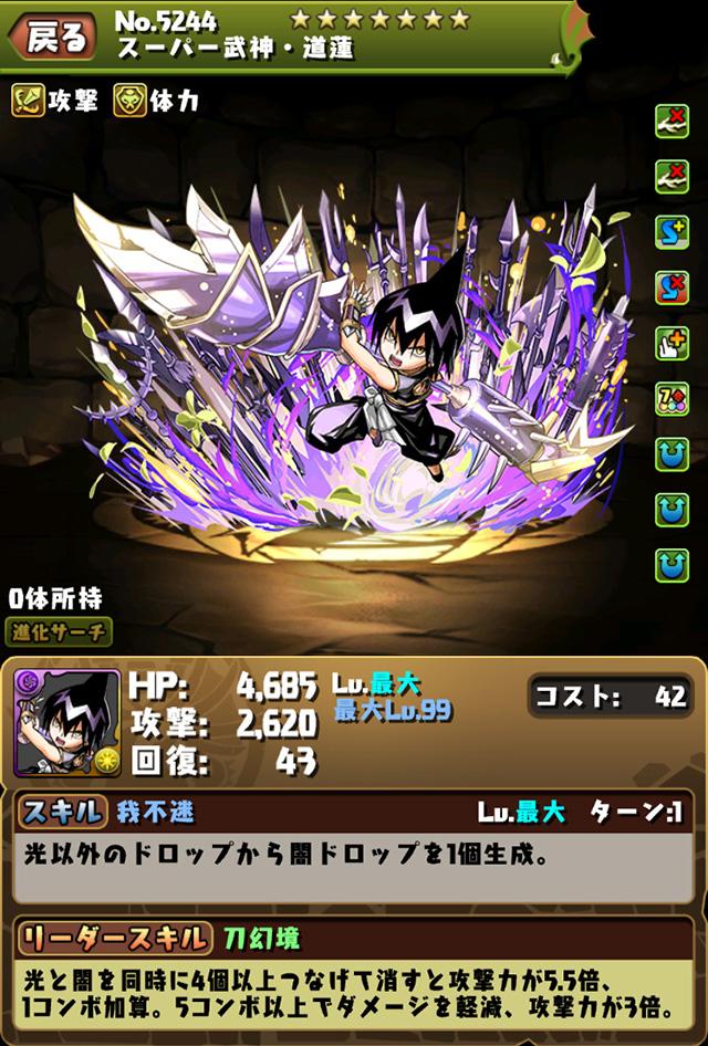 https://pad.gungho.jp/member/collabo/shamanking/190412/img/ability/5244.jpg