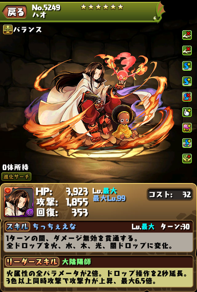 https://pad.gungho.jp/member/collabo/shamanking/190412/img/ability/5249.jpg