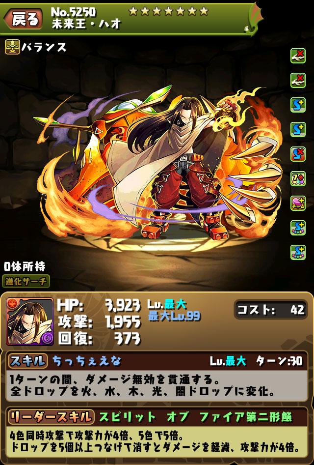 https://pad.gungho.jp/member/collabo/shamanking/190412/img/ability/5250.jpg