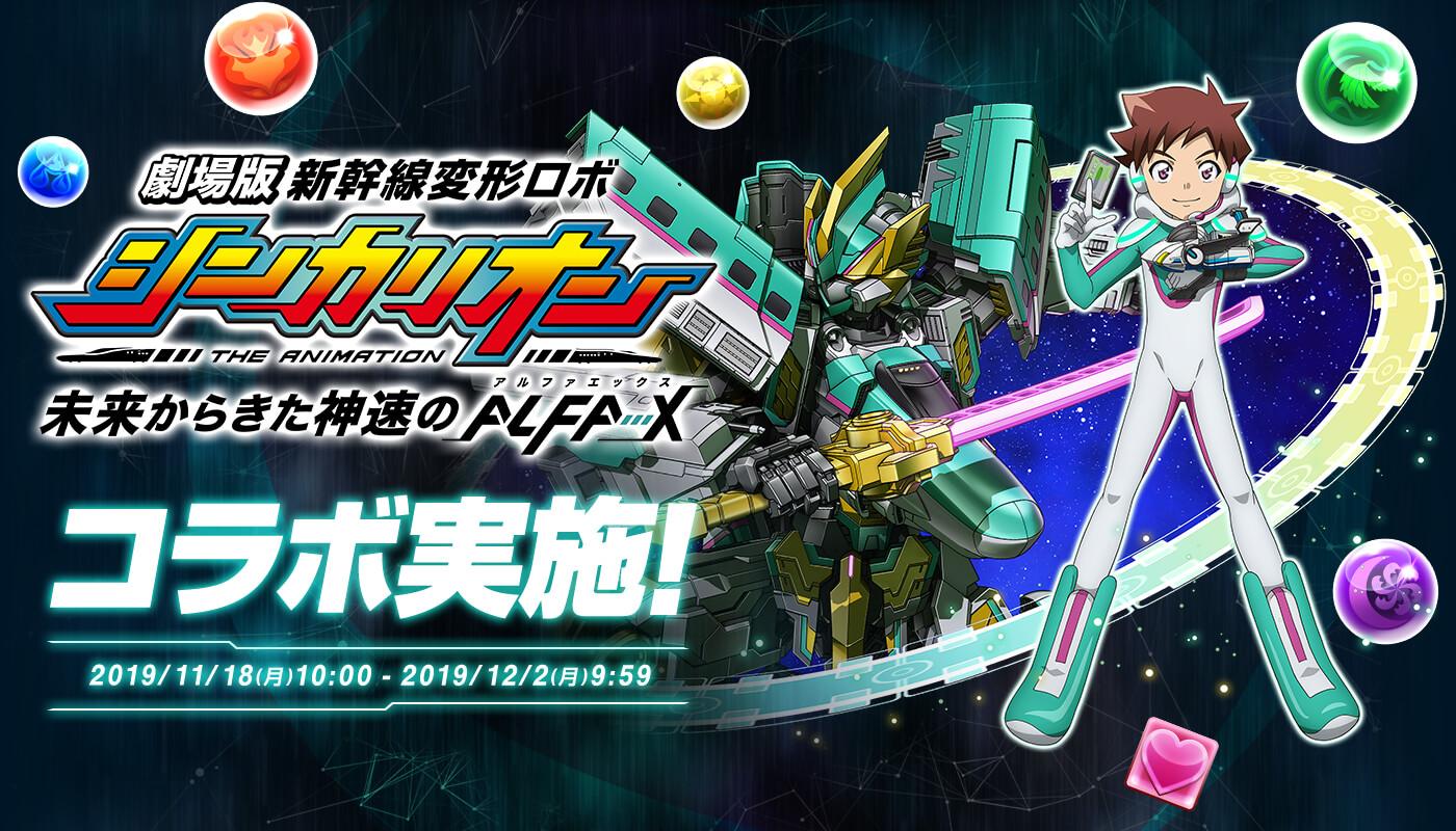 劇場版『新幹線変形ロボ シンカリオン 未来からきた神速のALFA-X』コラボ実施!