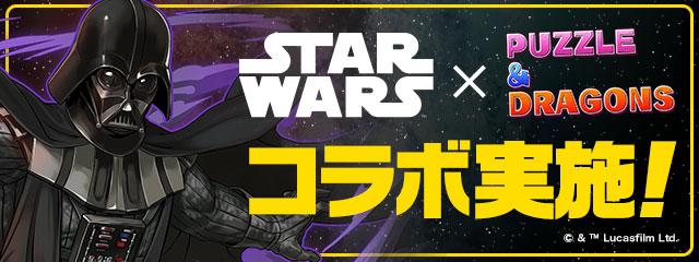 「STAR WARS」合作活動實施!