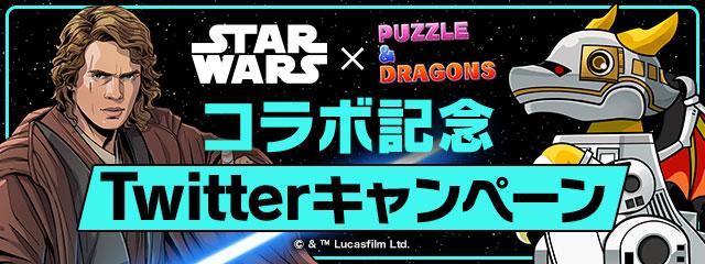 「STAR WARS」合作記念!Twitter讚好活動!