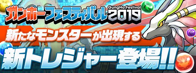 [GungHo Festival 2019]新雷達龍系列登場!