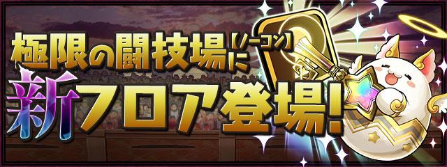https://pad.gungho.jp/member/dungeon/200310/img/top.jpg?=200310