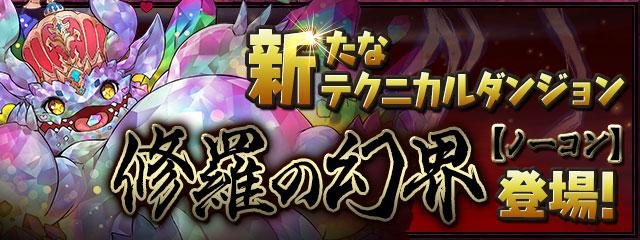 https://pad.gungho.jp/member/dungeon/200624/img/top.jpg