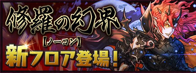 https://pad.gungho.jp/member/dungeon/200914/img/top.jpg