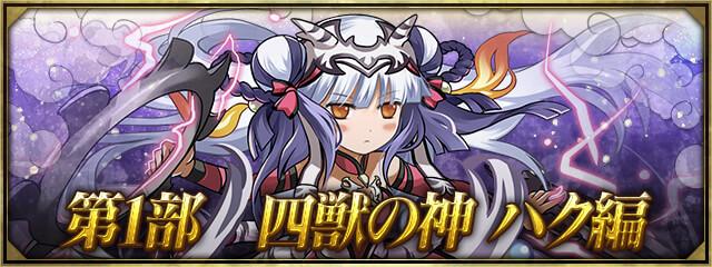 https://pad.gungho.jp/member/dungeon/201113/img/top_no1.jpg?=201216