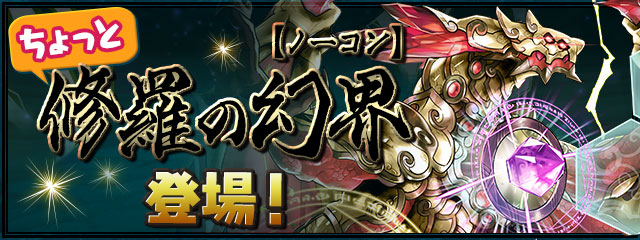 新地下城「ちょっと修羅の幻界【ノーコン】」登場!