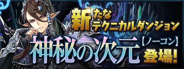 https://pad.gungho.jp/member/dungeon/210615/img/top.jpg