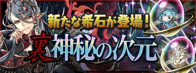 「裏・神秘の次元【ノーコン】」地下城內容變更!