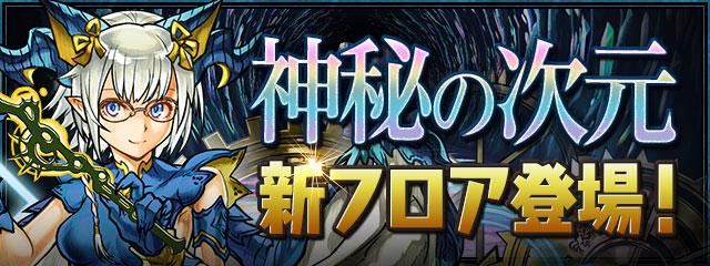 「神秘の次元」追加新關卡「四次元の探訪者」!