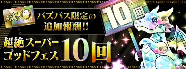 https://pad.gungho.jp/member/event/200929_pad_thanks/img/top_gf_padpass.jpg