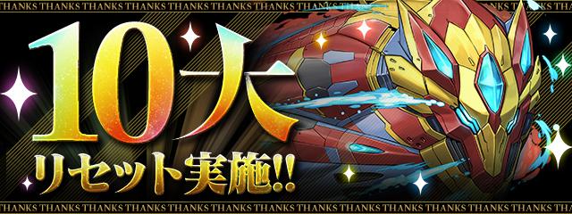 https://pad.gungho.jp/member/event/210927_pad_thanks/img/bnr_02.jpg