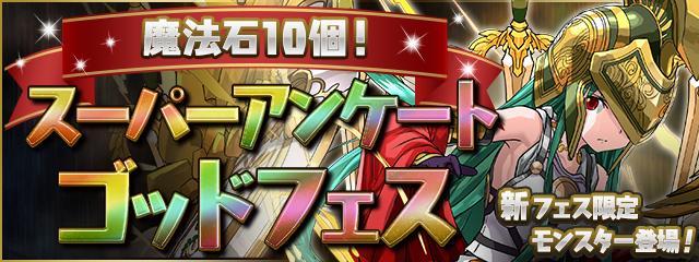 https://pad.gungho.jp/member/event/godfes/img/181025/top.jpg