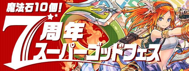 「魔法石10個!7周年記念スーパーゴッドフェス」開催!
