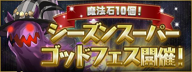 「魔法石10個!シーズンスーパーゴッドフェス」開催!!