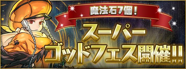 https://pad.gungho.jp/member/event/godfes/img/190524/top.jpg