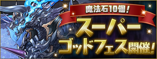 https://pad.gungho.jp/member/event/godfes/img/191114/top.jpg