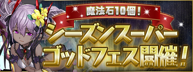 https://pad.gungho.jp/member/event/godfes/img/191212/top.jpg