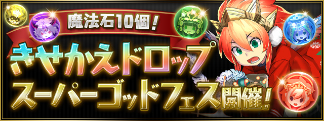 https://pad.gungho.jp/member/event/godfes/img/200213/top.jpg