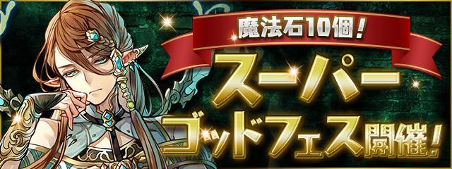 「魔法石10個!スーパーゴッドフェス」開催!!