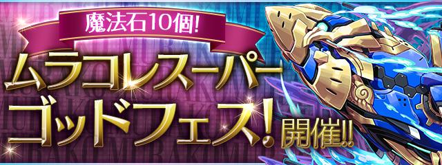 「魔法石10個!ムラコレスーパーゴッドフェス」開催!!