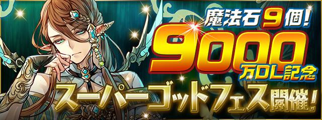 「魔法石9個!9000万DL記念スーパーゴッドフェス」開催!