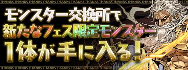 https://pad.gungho.jp/member/event/img/181025/fes_exchange.jpg