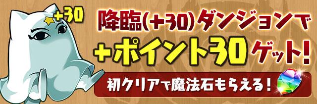 [img]https://pad.gungho.jp/member/event/img/181130/advent30.jpg[/img]