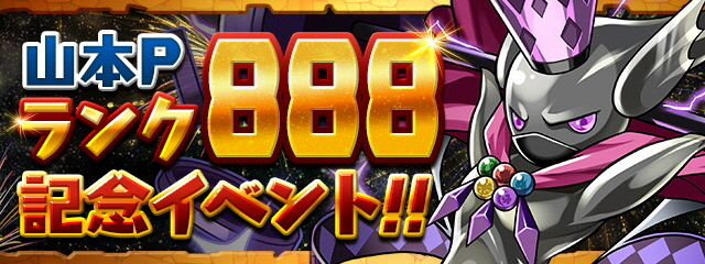 パズル&ドラゴンズ『山本P 888ランク達成記念イベント!!』