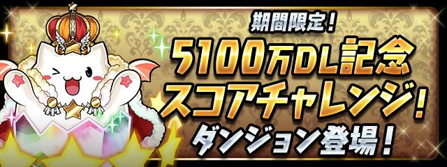 「5100万DL記念スコアチャレンジ!」地下城登場!