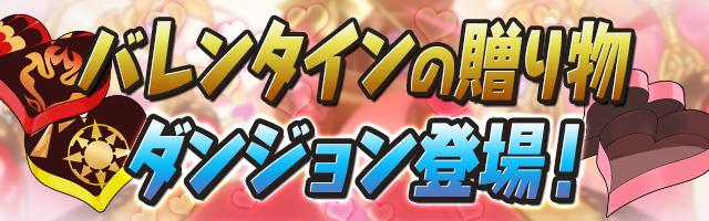 [img]https://pad.gungho.jp/member/event/img/190201/dungeon_valentine.jpg[/img]