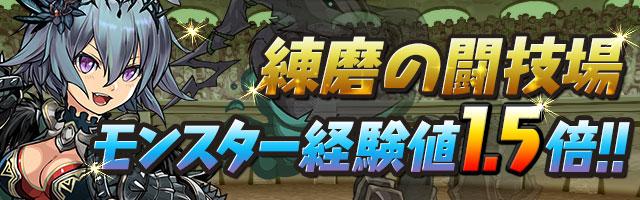 https://pad.gungho.jp/member/event/img/190329/renma_exp15.jpg