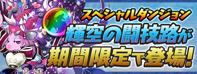 https://pad.gungho.jp/member/event/img/190412/sp_dungeon.jpg