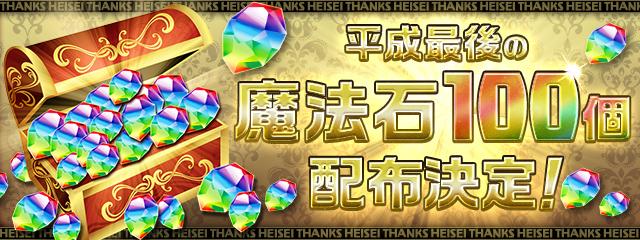 平成最後的「魔法石」100個配布決定!