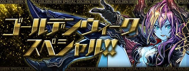 Golden Week 活動2019!!